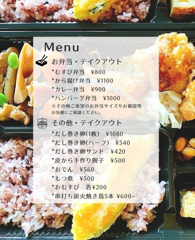 musuhi535 お食事メニュー